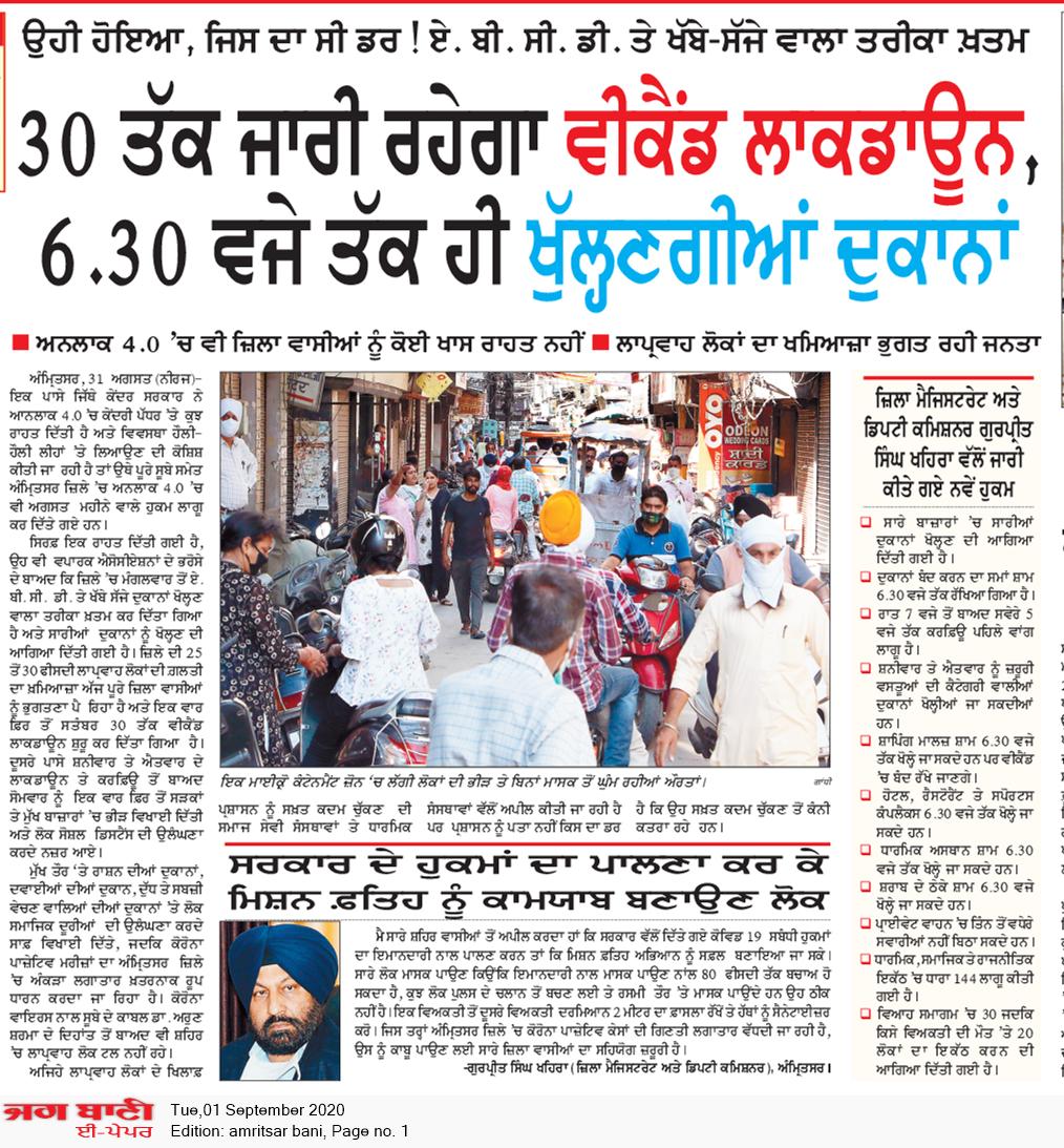 Amritsar Bani 9/1/2020 12:00:00 AM