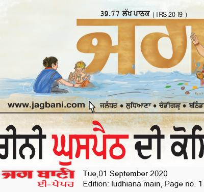 Ludhiana Main 9/1/2020 12:00:00 AM