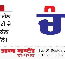 Chandigarh Bani 9/1/2020 12:00:00 AM