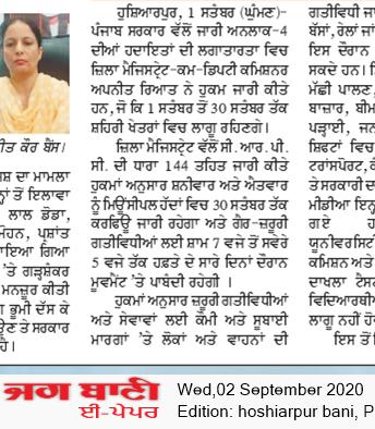 Hoshiarpur Bani 9/2/2020 12:00:00 AM