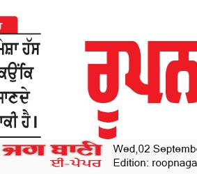 Roopnagar Bani 9/2/2020 12:00:00 AM