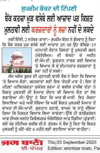 Amritsar Main 9/3/2020 12:00:00 AM