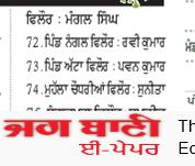 Jalandhar Bani 9/3/2020 12:00:00 AM