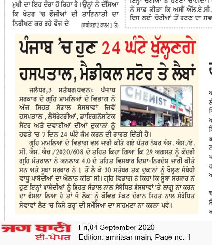 Amritsar Main 9/4/2020 12:00:00 AM