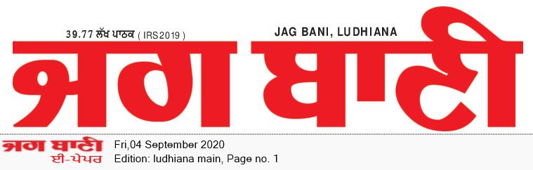 Ludhiana Main 9/4/2020 12:00:00 AM