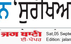 Jalandhar Main 9/5/2020 12:00:00 AM