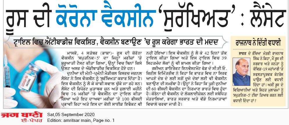 Amritsar Main 9/5/2020 12:00:00 AM