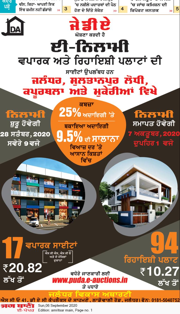 Amritsar Main 9/6/2020 12:00:00 AM