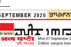 Sangrur Bani 9/7/2020 12:00:00 AM