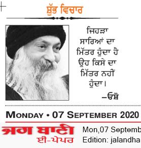Jalandhar Main 9/7/2020 12:00:00 AM