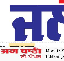 Jalandhar Bani 9/7/2020 12:00:00 AM