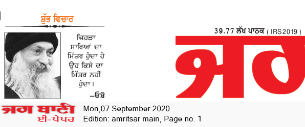 Amritsar Main 9/7/2020 12:00:00 AM