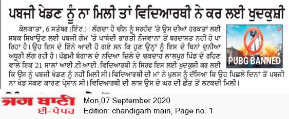 Chandigarh Main 9/7/2020 12:00:00 AM