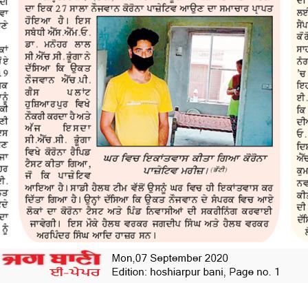 Hoshiarpur Bani 9/7/2020 12:00:00 AM