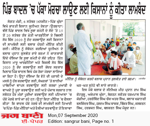 Bathinda Bani 9/7/2020 12:00:00 AM
