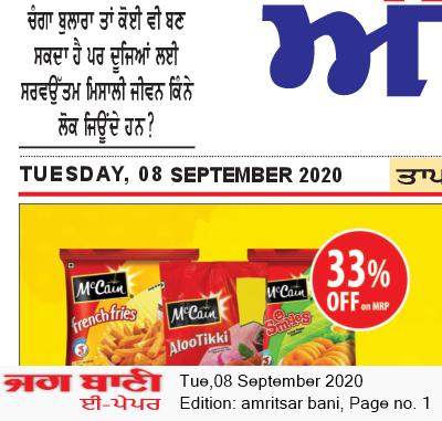 Amritsar Bani 9/8/2020 12:00:00 AM