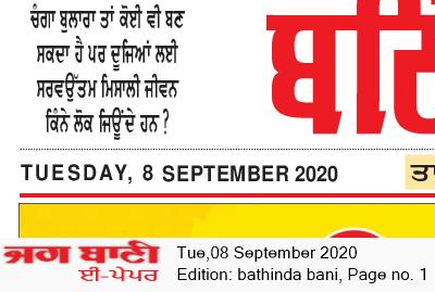 Bathinda Bani 9/8/2020 12:00:00 AM