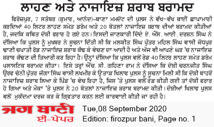 Firozpur Bani 9/8/2020 12:00:00 AM