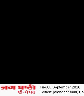 Jalandhar Bani 9/8/2020 12:00:00 AM