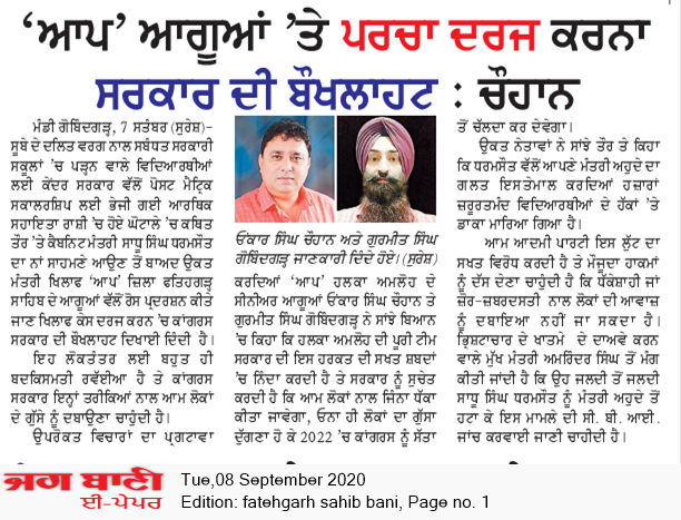 Fatehgarh Sahib Bani 9/8/2020 12:00:00 AM