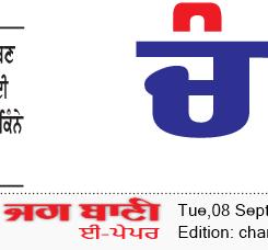 Chandigarh Bani 9/8/2020 12:00:00 AM