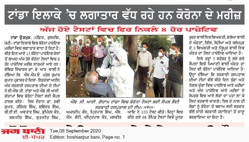 Hoshiarpur Bani 9/8/2020 12:00:00 AM