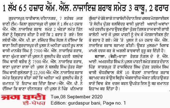 Gurdaspur Bani 9/8/2020 12:00:00 AM