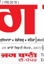 Jalandhar Main 9/8/2020 12:00:00 AM