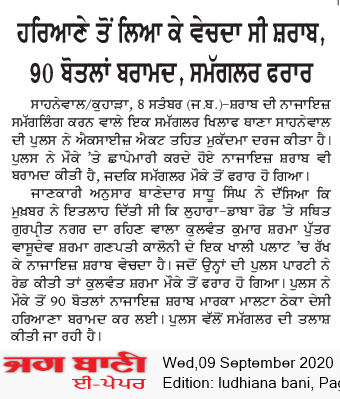 Ludhiana Bani 9/9/2020 12:00:00 AM