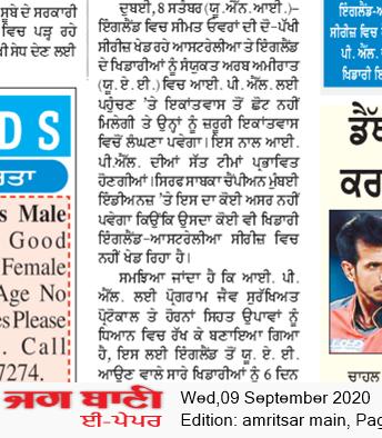 Amritsar Main 9/9/2020 12:00:00 AM