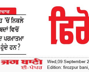 Firozpur Bani 9/9/2020 12:00:00 AM