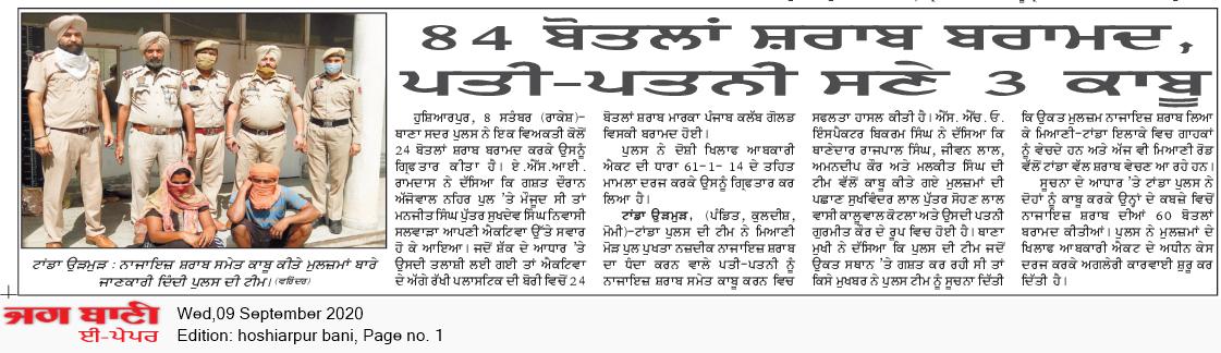 Hoshiarpur Bani 9/9/2020 12:00:00 AM