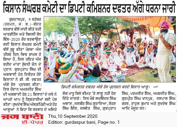 Gurdaspur Bani 9/10/2020 12:00:00 AM