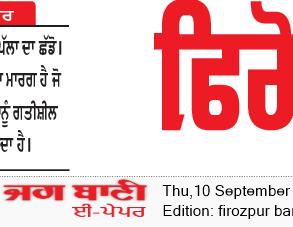 Firozpur Bani 9/10/2020 12:00:00 AM