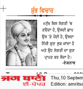 Amritsar Main 9/10/2020 12:00:00 AM