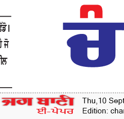 Chandigarh Bani 9/10/2020 12:00:00 AM