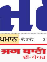 Jalandhar Bani 9/10/2020 12:00:00 AM