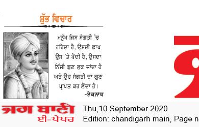 Chandigarh Main 9/10/2020 12:00:00 AM