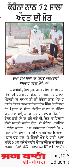 Sangrur Bani 9/10/2020 12:00:00 AM