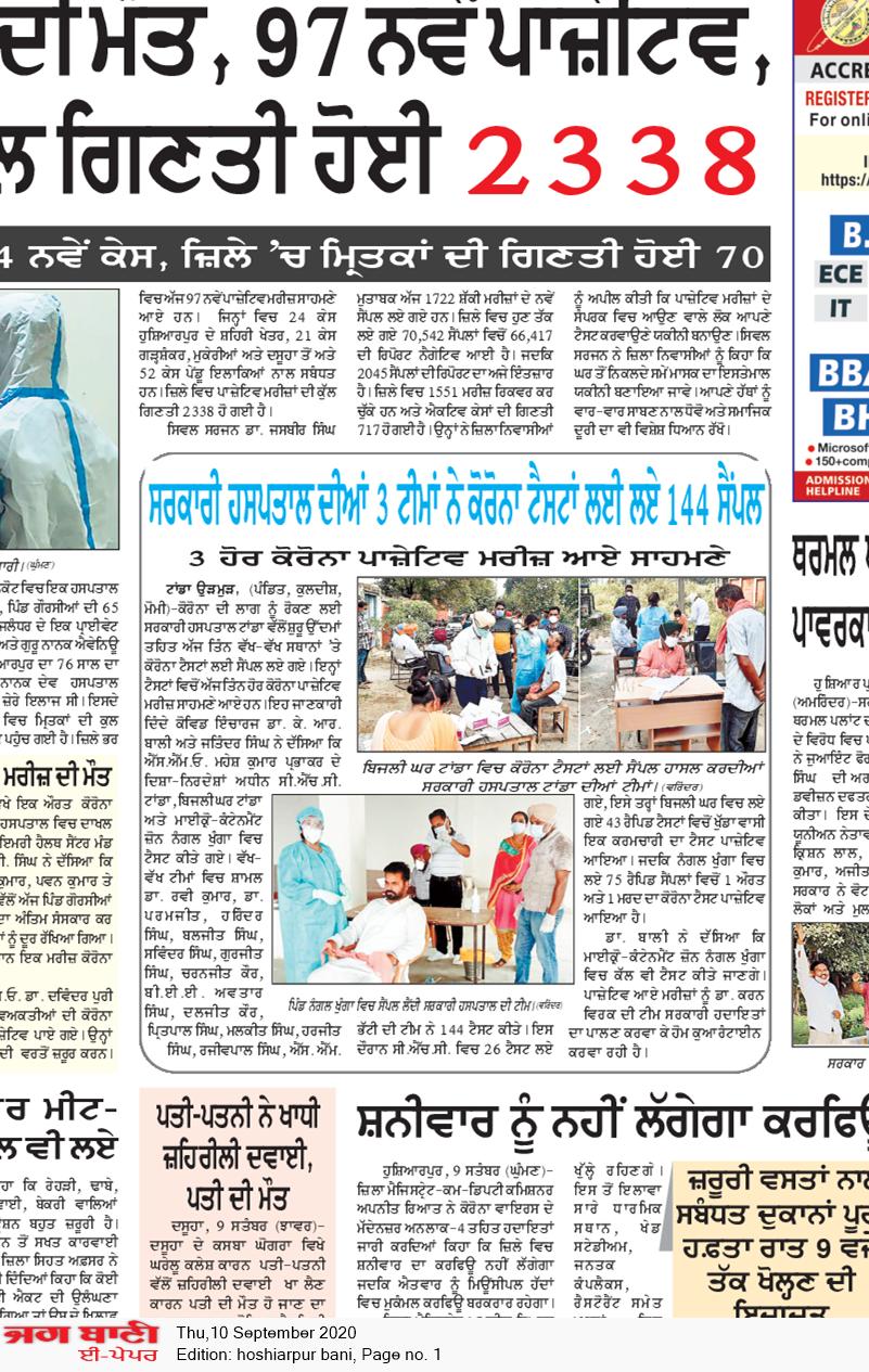 Hoshiarpur Bani 9/10/2020 12:00:00 AM