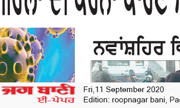 Roopnagar Bani 9/11/2020 12:00:00 AM