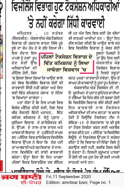 Amritsar Bani 9/11/2020 12:00:00 AM