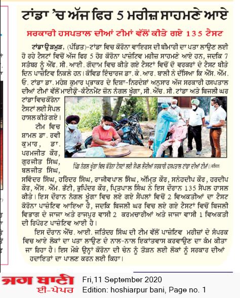 Hoshiarpur Bani 9/11/2020 12:00:00 AM