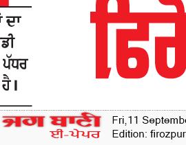 Firozpur Bani 9/11/2020 12:00:00 AM