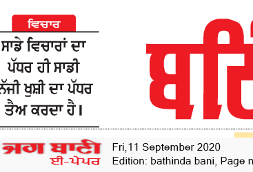 Bathinda Bani 9/11/2020 12:00:00 AM