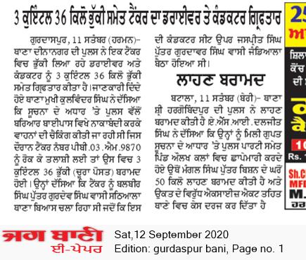 Gurdaspur Bani 9/12/2020 12:00:00 AM