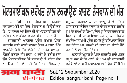 Sangrur Bani 9/12/2020 12:00:00 AM