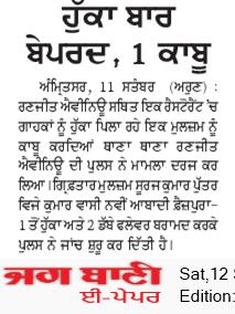 Amritsar Bani 9/12/2020 12:00:00 AM
