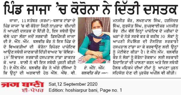 Hoshiarpur Bani 9/12/2020 12:00:00 AM