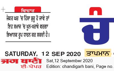 Chandigarh Bani 9/12/2020 12:00:00 AM